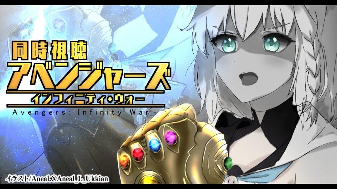 【同時視聴】アベンジャーズ/インフィニティ・ウォー/Avengers: Infinity War【ホロライブ/白上フブキ】