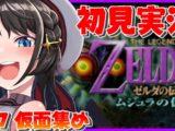 maxresdefault 5 8 【#7】仮面集めーー!!!!:The Legend of Zelda: Majora's Mask【ホロライブ/大空スバル】