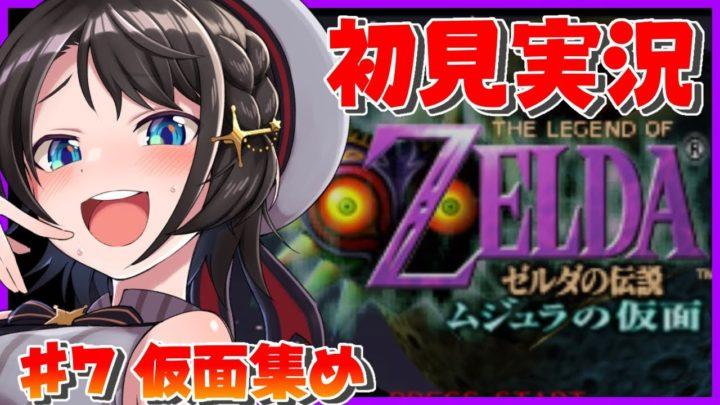 【#7】仮面集めーー!!!!:The Legend of Zelda: Majora's Mask【ホロライブ/大空スバル】