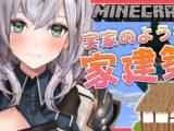 【Minecraft】My House🔨実家のような安心感を目指して!【白銀ノエル/ホロライブ】