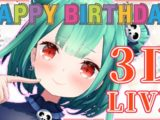 【#潤羽るしあ生誕祭】3Dでお誕生日会だよおおお!!!【ホロライブ】