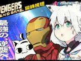 【同時視聴】アベンジャーズ/エンドゲーム Avengers: Endgame【ホロライブ/白上フブキ】