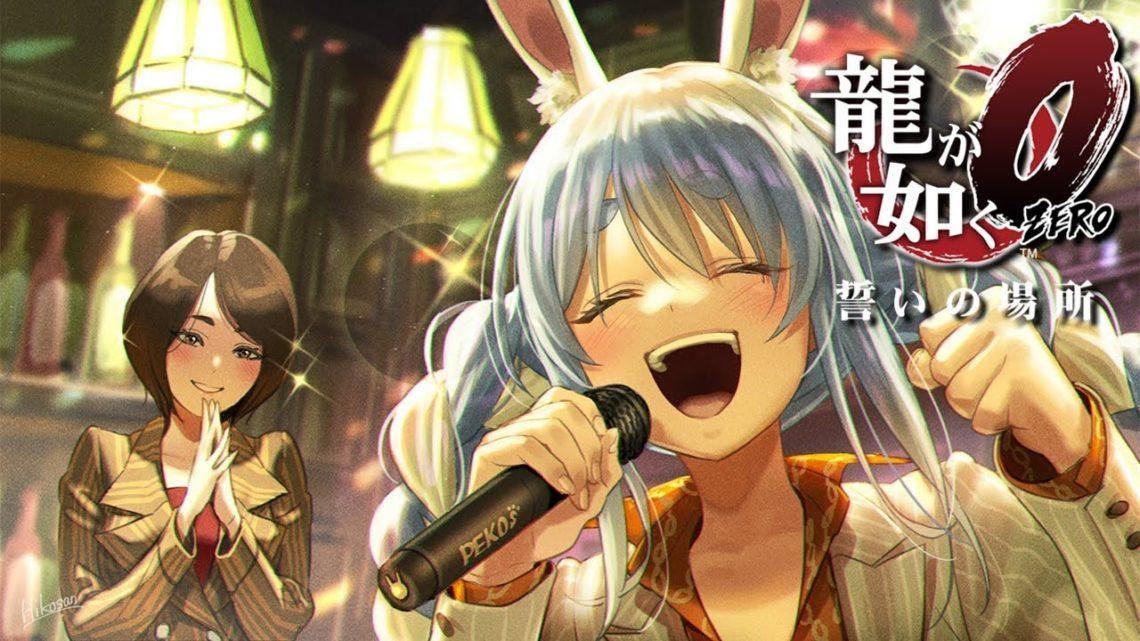 【龍が如く0】神室町で豪遊・・・・っ!!!するぺこ!【ホロライブ/兎田ぺこら】※ネタバレあり