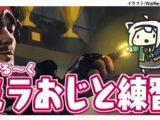 maxresdefault 6 2 【APEX】ミラおじとゆる~く練習していく【白上フブキ/ホロライブ】