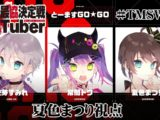 maxresdefault 7 9 【APEX】VTuber最協決定戦本番!【花芽すみれ/常闇トワ/夏色まつり】