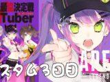 maxresdefault 8 1 【APEX】VTuber最協決定戦カスタムDAY3【#とーますGO☆GO/ホロライブ】