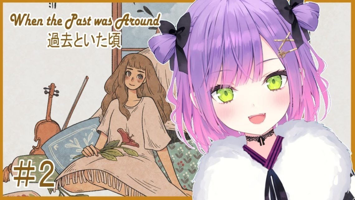 【When the Past was Around】愛2【ホロライブ/常闇トワ】