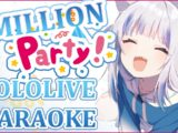 【2MILLION PARTY】 HOLOLIVE KARAOKE!! #gurats2M