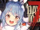 maxresdefault 9 6 【7 Days to Die】最強物資で14日目の襲撃を蹂躙するぺこ!!!!【ホロライブ/兎田ぺこら】