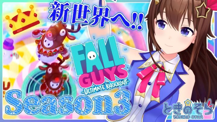 【Fall Guys: Ultimate Knockout】くにゃくにゃ練習したいのそら!【#ときのそら生放送】