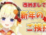rami1 【Happy New Year!!】今年もドドドッとよろしくお願いします🐏💨【角巻わため/ホロライブ4期生】