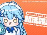 rami30 【#らみらいぶ】2020年最後の朝活雑談!!【12月31日】