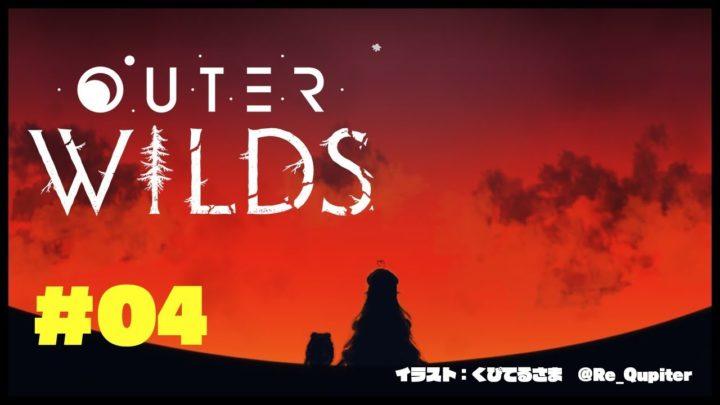 【Outer Wilds】巨大アンコウが怖い#4【雪花ラミィ/ホロライブ】