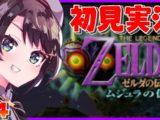 suba10 【#4】スノーヘッドの神殿!!ムジュラの仮面!!:The Legend of Zelda: Majora's Mask【ホロライブ/大空スバル】