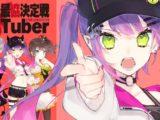 towa10 【APEX】VTuber最協決定戦参戦しますっ!【#とーますGO☆GO/ホロライブ】