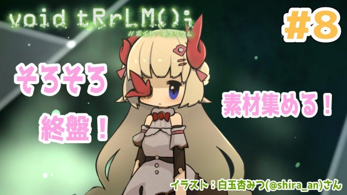 【void tRrLM(); //ボイド・テラリウム】#8 そろそろ終盤だ!やり込むぞ!!!【【角巻わため/ホロライブ4期生】