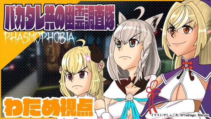 【Phasmophobia】初めての幽霊調査!バカタレ共で行けば怖くない!【角巻わため/ホロライブ4期生】