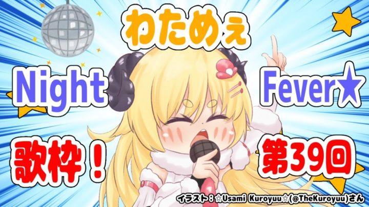 【歌枠】第39回!わためぇ Night Fever!!【角巻わため/ホロライブ4期生】