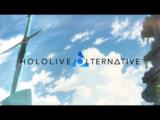 『ホロライブ・オルタナティブ』 ティザーPV