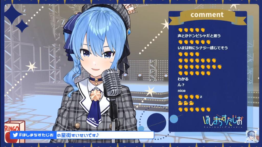 2021 02 02 24 【歌枠】【ホロライブ / 星街すいせい】