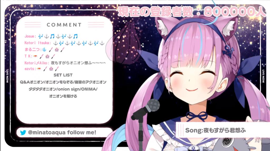 2021 02 04 108 【Singing!】Let's Party!! 80万人行っても止まらない!!【湊あくあ/ホロライブ】
