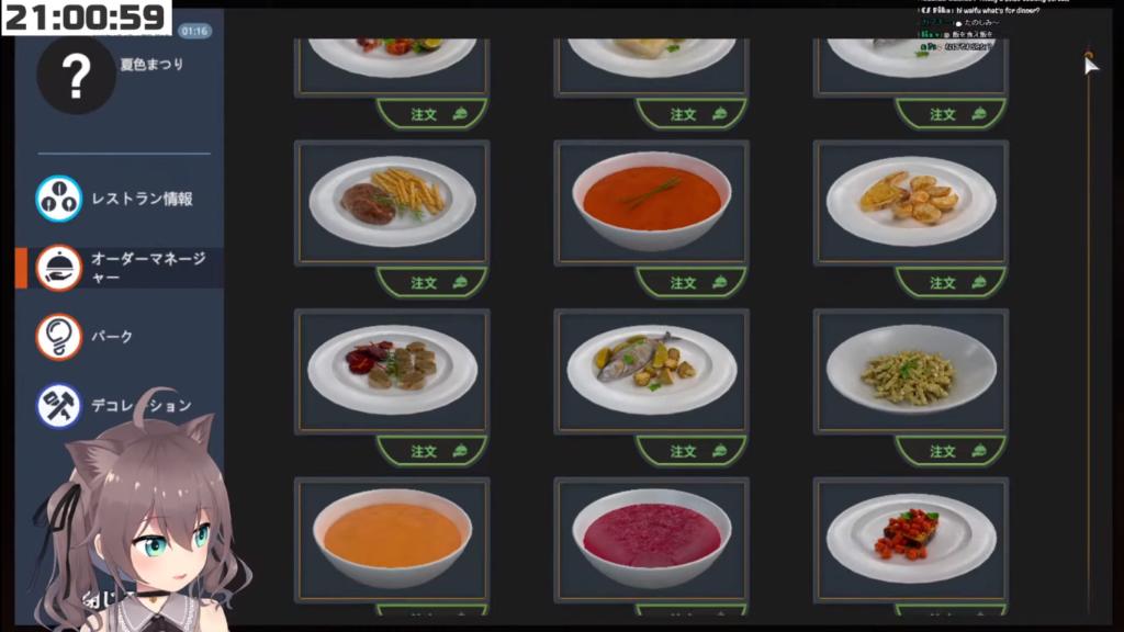 2021 02 07 29 【Cooking Simulator】花嫁修業!あなたの胃袋つかんじゃうぞッ!【ホロライブ/夏色まつり】