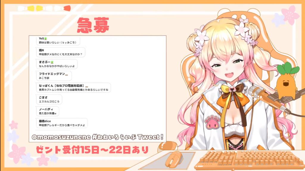 2021 02 10 30 【昼雑】炭酸でお腹いっぱいにするタイプ【桃鈴ねね/ホロライブ】