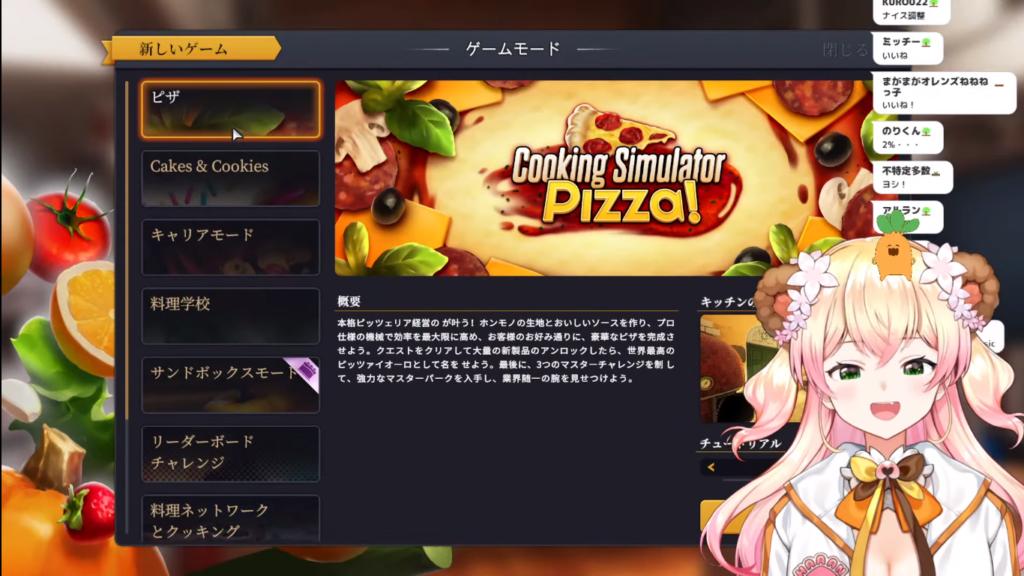 2021 02 10 64 【Cooking Simulator】TODAY IS SWEEEEEEET【ホロライブ/桃鈴ねね】
