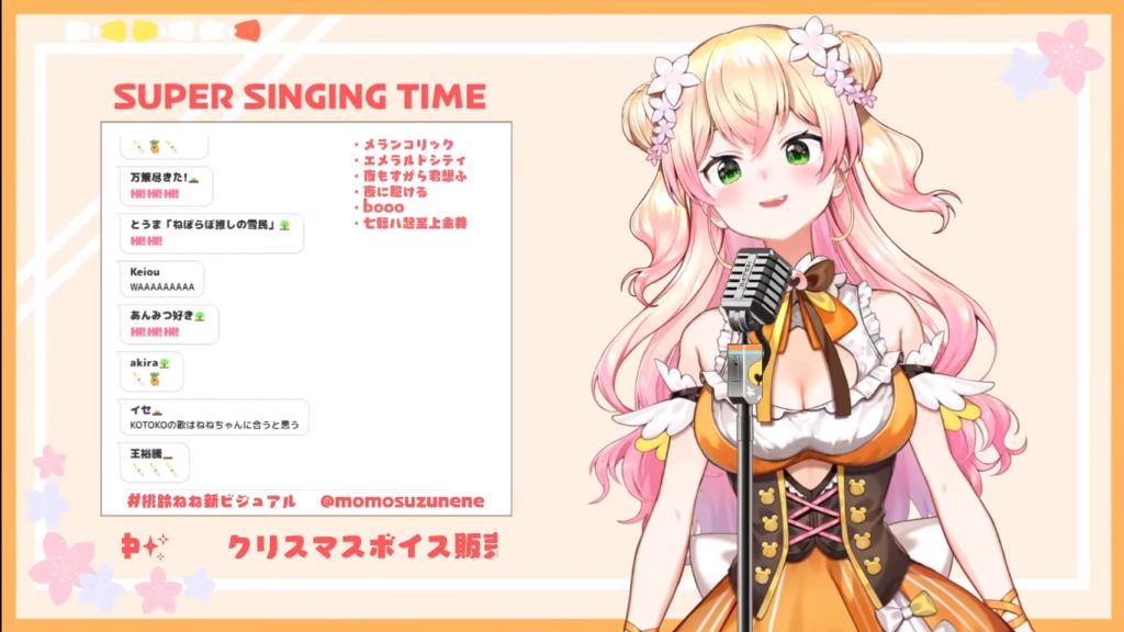 2021 02 10 76 【歌枠】VERY VERY SINGING【桃鈴ねね/ホロライブ】