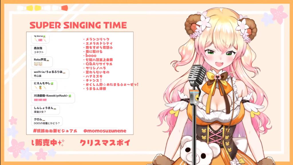 2021 02 10 79 【歌枠】VERY VERY SINGING【桃鈴ねね/ホロライブ】