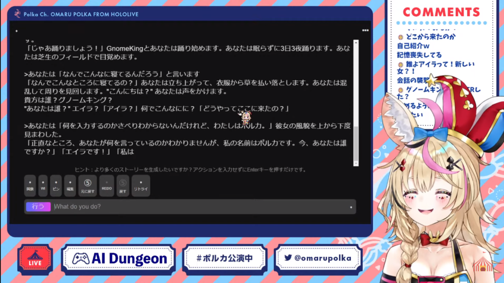 2021 02 11 59 【AI Dungeon】俺が作る俺が主人公の俺最強テキストゲーム【尾丸ポルカ/ホロライブ】