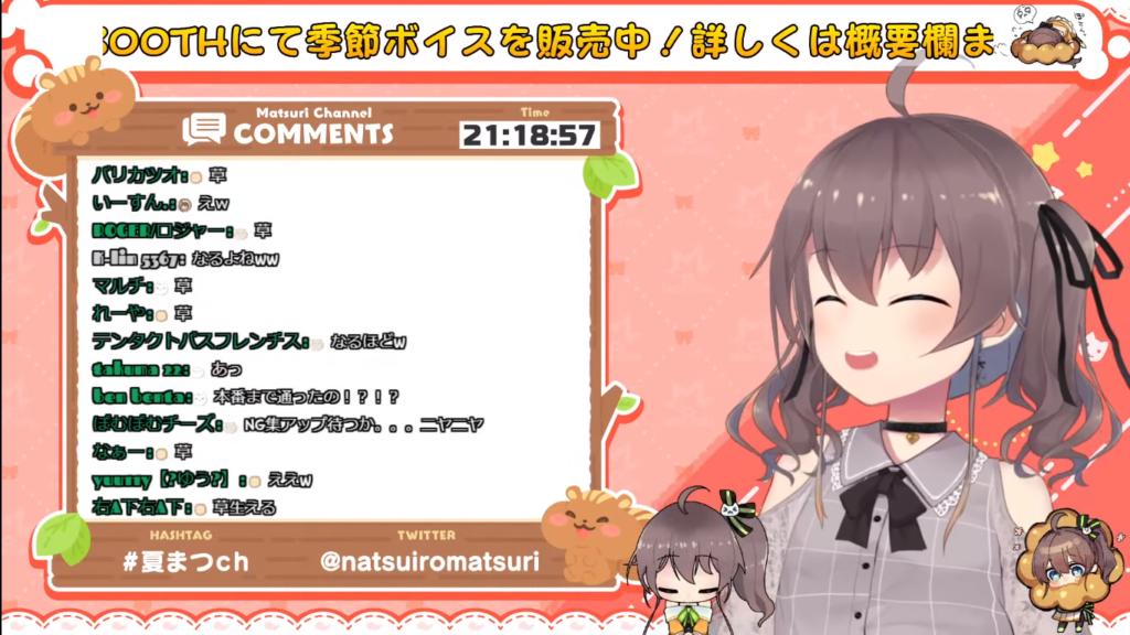 2021 02 19 29 【感想会】アイドルにしてくれてありがとう!【ホロライブ/夏色まつり】