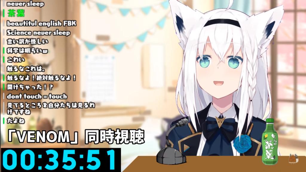 2021 02 20 9 【同時視聴】ヴェノム VENOM【ホロライブ/白上フブキ】