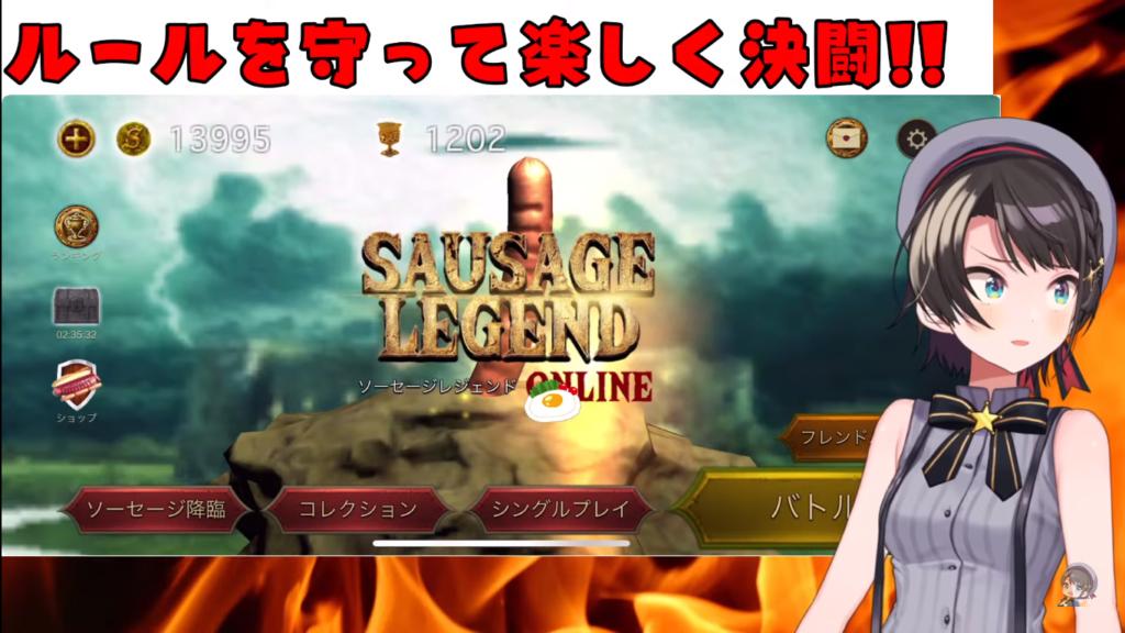2021 02 26 1 【♯生スバル】今日はバナナでキメる:Sausage Legend【レート1000↑】