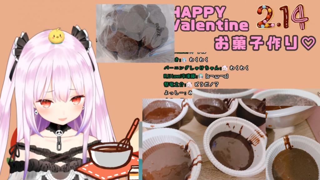 8788838b414c49e90ddcdb2ad8f0f9c6 るしあの女子力を見せつけてあげるっ💓【cooking】ハッピーバレンタイン💓あげる!!【潤羽るしあ/ホロライブ】