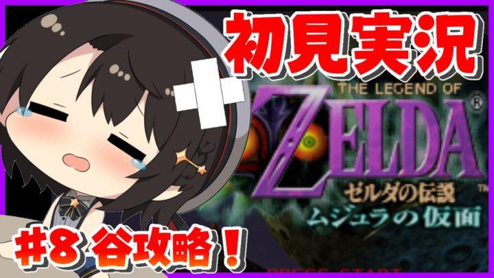 【#8】最難関?!谷で神殿をみつけよ!:The Legend of Zelda: Majora's Mask【ホロライブ/大空スバル】