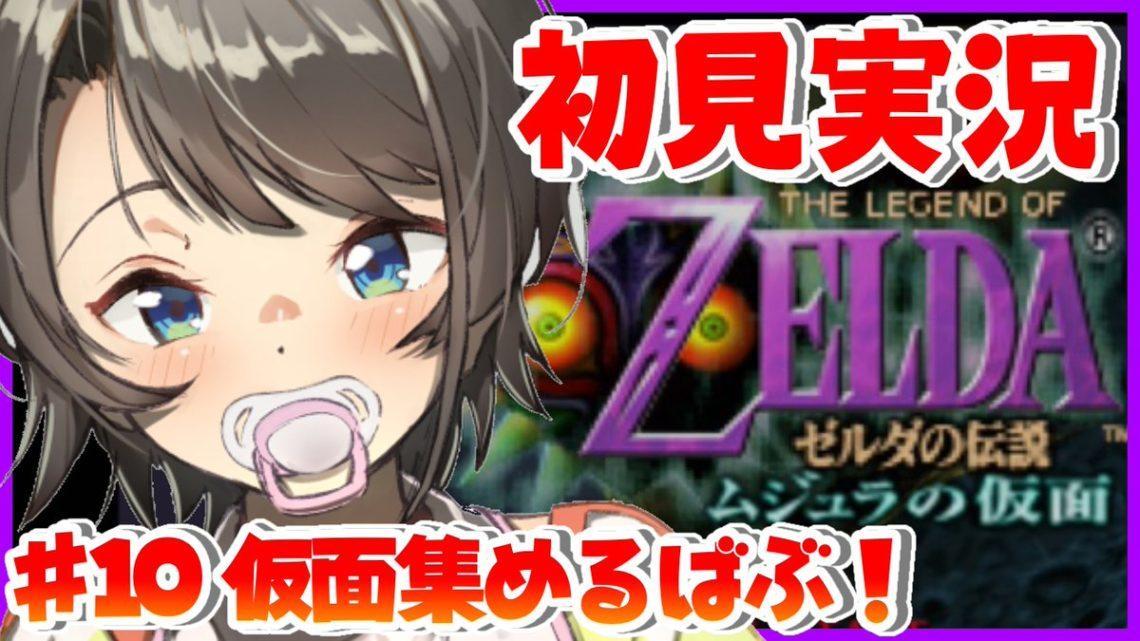 【#10】仮面集める!!!:The Legend of Zelda: Majora's Mask【ホロライブ/大空スバル】
