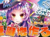 【planet coaster】真夜中遊園地デート💓【ホロライブ/紫咲シオン】