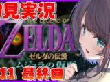 【#11】最終回!!!!!!!!!:The Legend of Zelda: Majora's Mask【ホロライブ/大空スバル】