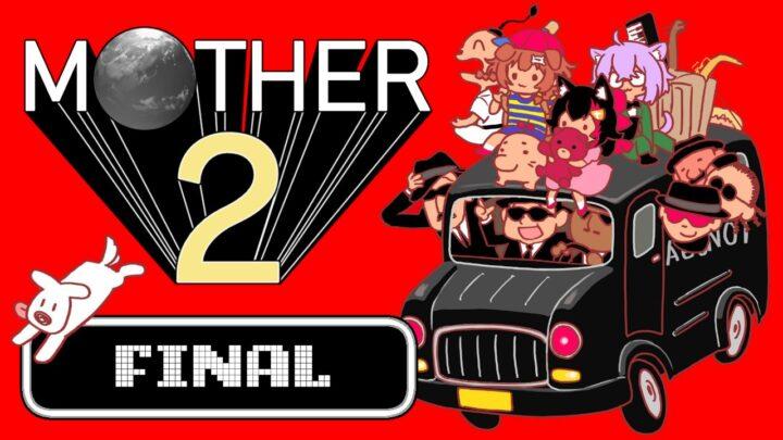 【最終回スペシャル】MOTHER2やる #5