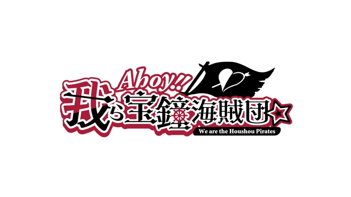 【一味合唱】Ahoy!! 我ら宝鐘海賊団☆【100万人記念合同企画】