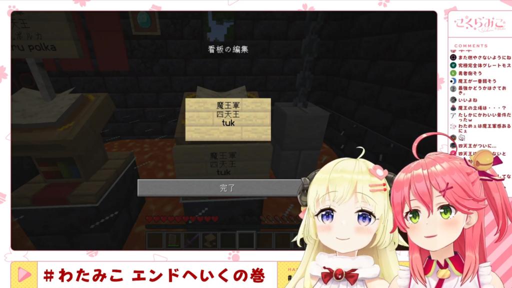 c2ba1c96f9427c2392619d5afcc999d2 【 Minecraft 】わたみこでエンドに行くにぇ!!!【ホロライブ/さくらみこ】