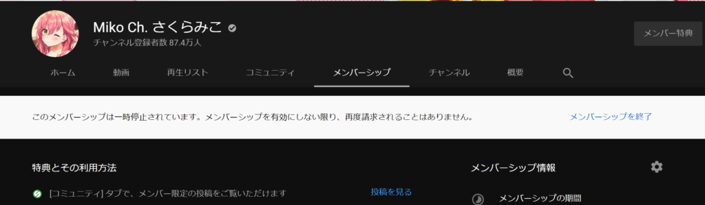 image 42 さくらみこ、Youtubeアカウントを一瞬全ロスしてしまう!!【生の実感をした配信】