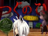 【 つぐのひ】 〜囁く玩具の家〜【ホロライブ/白上フブキ】