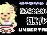【UNDERTALE】#1 まったくの初見なので好きにやるぞい!【角巻わため/ホロライブ4期生】