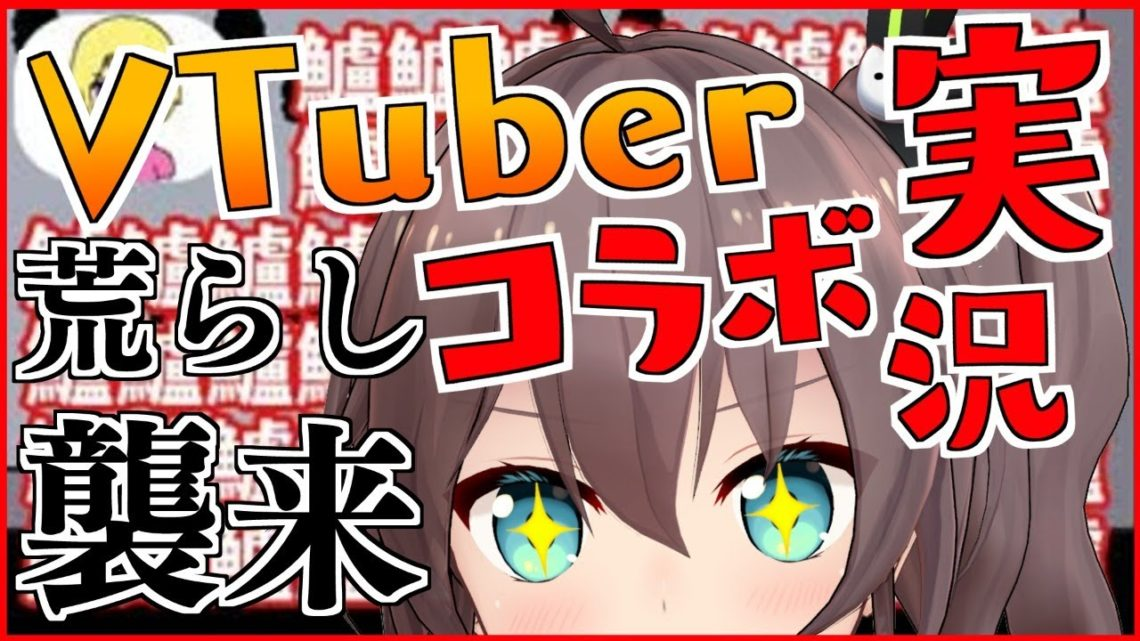 【不仲コラボ!?】VTuberオタクがVTuberの実況ゲームした結果www【ホロライブ/夏色まつり】