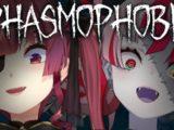 【PHASMOPHOBIA】海賊とゾンビの強い幽霊調査【ホロライブ/宝鐘マリン・Kureiji Ollie】