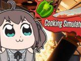 【Cooking Simulator】花嫁修業!あなたの胃袋つかんじゃうぞッ!【ホロライブ/夏色まつり】
