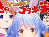 【コラボ実況?】Vtuberがゲーム実況するゲームをやる。ぺこ!【ホロライブ/兎田ぺこら】