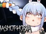 【phasmophobia】これやったことないのぺこーらだけじゃない?!ぺこ!【ホロライブ/兎田ぺこら】